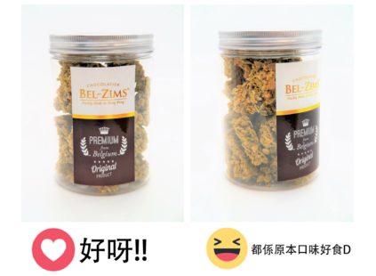 Bel-zims 燕麥脆脆口味,由香港人自己決定